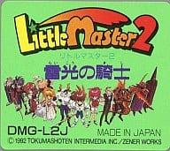 リトルマスター2 -雷光の騎士- (箱説なし)