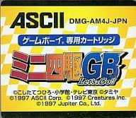 ミニ四駆GB レッツ&ゴー (箱説なし)