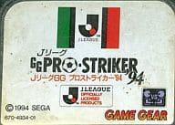(no box or manual) (No box or manual) J League Pro Striker 94