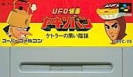 UFO仮面ヤキソバン(ACG) (箱説なし)