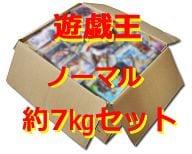 遊戯王 ノーマル 約7kg詰め合わせセット