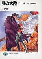 风大陆传奇周日自由战士(1)