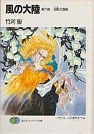 风之大殿双影宫(6)
