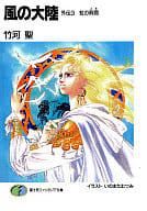 风大陆彩虹时代大陆时间(3)