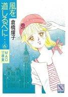 風を道しるべに… MAO17歳・夏(6) / 倉橋耀子