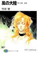 风大陆水晶(16)