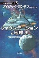 5下)銀河帝国興亡史 ファウンデーションと地球 / アイザック・アシモフ/訳:岡部宏之