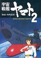 宇宙戦艦ヤマト2 (1981年版) / 構成:西崎義展