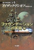 6下)銀河帝国興亡史 ファウンデーションへの序曲 / アイザック・アシモフ