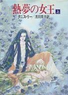 上)熱夢の女王 / タニス・リー