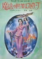 ウィッチ・ワールド シリーズ 魔法の世界エストカープ(1) / アンドレ・ノートン