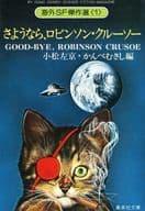 さようなら、ロビンソン・クルーソー / 編集:小松左京/かんべむさし