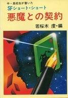 SFショート・ショート 悪魔との契約 / 若桜木虔
