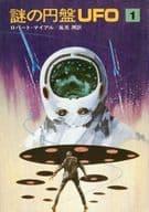 謎の円盤UFO(1) / ロバート・マイアル