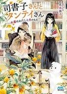 司書子さんとタンテイさん 木苺はわたしと犬のもの / 冬木洋子