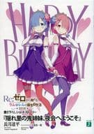 "■) Re: Lam and REM's birthday life starting from zero 2018 ""Hidden village sisters, welcome to the evening party"""