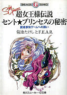 超女王様伝説 セント★プリンセスの秘密 読者参加ゲームへの誘い / 菊池たけしとF.E.A.R