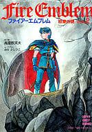 ファイアーエムブレム 紋章の謎 (スーパークエスト文庫版)(2) / 高屋敷英夫