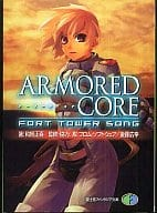 ARMORED CORE-FORT TOWER SONG