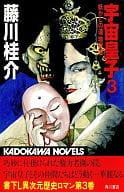 太空王子Chikashi no Higeki Hell Path(3)