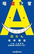 Appendix) Assassination classroom killed