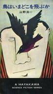 鳥はいまどこを飛ぶか / 山野浩一