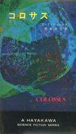 コロサス / D・F・ジョーンズ