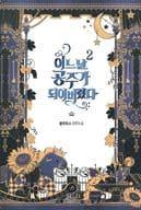 について ある しまっ た 語 に 韓国 日 なっ お姫様 件 て