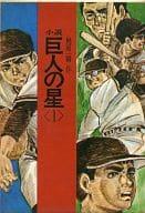 小説巨人の星(1) / 梶原一騎