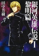 Legend of the Galactic Heroes 黎 (Mag Garden Novels Version) (1)