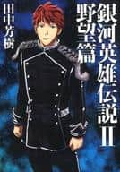 Legend of the Galactic Heroes Ambition Yu (Mag Garden Novels Edition) (2)