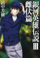 Legend of the Galactic Heroes Mushi Garden (Mag Garden Novels Edition) (3)