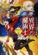 異界の魔術士 本編+Special+ 全7巻セット / ヘロー天気