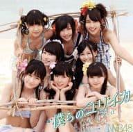 ランクB) NMB48 / 僕らのユリイカ[DVD付通常盤B](トレカ・握手会参加券欠け)