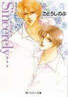 Takumi-kun Series Sincerely · · · Cynthia Lee