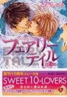 Takumi-kun Series Fairy Tail Fairy Tales