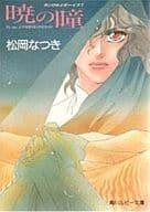 Akatsuki no Hitomi Ranway Boys (1)