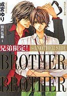 Brothers only! BROTHER × BROTHER ~ ANOTHER SIDE
