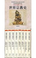 <<宗教>> ケース付)ちくま学芸文庫版 世界宗教史 全8巻セット
