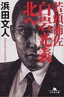 <<日本文学>> 若頭補佐 白岩光義 北へ / 浜田文人