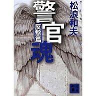<<日本文学>> 警官魂 反撃篇