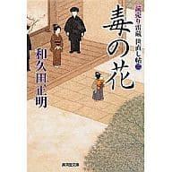<<日本文学>> 毒の花 読売り雷蔵世直し帖 2 / 和久田正明