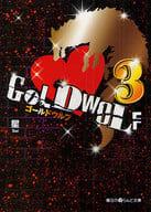 <<女性向け全年齢>> GOLD WOLF 3 / 星