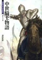 中世纪的骑士故事