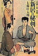 <<日本文学>> 新居の秘剣 引越し侍 内藤三左 / 七海壮太郎