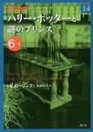 <<海外文学>> ハリー・ポッターと謎のプリンス 6-1 / J.K.ローリング