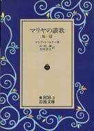 <<政治・経済・社会>> マリヤ讃歌 / マルティン・ルター