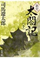 <<日本文学>> 新史太閤記 (下巻) / 司馬遼太郎