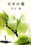 <<日本文学>> 天平の甍 / 井上靖