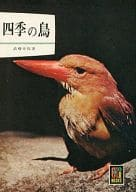 <<日本文学>> 四季の鳥 カラーブックス29 / 清棲幸保